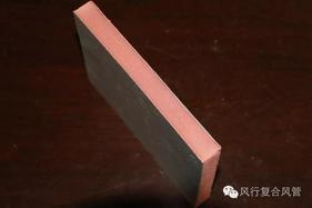 彩钢酚醛复合风管 酚醛树脂芯材 彩钢贴面 20mm