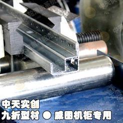 九折型材威图机柜九折型材机柜骨架