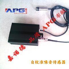 可自校准噪音传感器,ADG噪声变送器