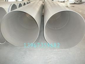 供应304L不锈钢大口径焊管