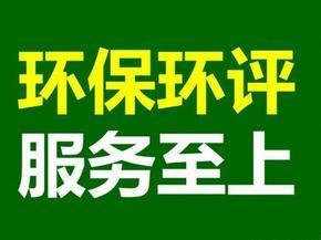 惠州环评公司之企业办理环评到拿到环评批复的流程