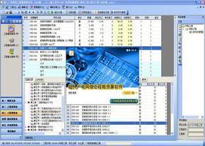 08广电网络概预算软件