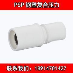 復合管 PSP鋼塑復合管 PSP給水管dn50