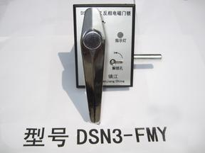 DSN-FMY 反向电磁锁