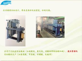 ED电渗析工艺技术设备