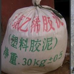 聚氯乙烯胶泥网上报价