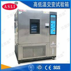 HL系列高低温试验箱