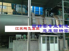 垃圾焚烧窑φ4.0*32m