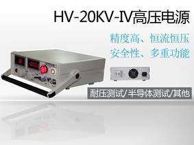 0-20kV第四代高精度可调高压稳压测试电源