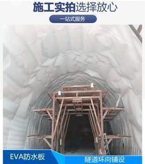 隧道专用防水板 地铁高铁防水板