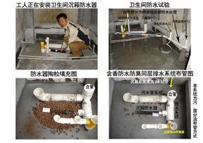含香水暖第五代卫浴同层排水系统