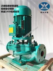 沃德泵业超静音管道泵GDD65-125(I)超静音空调制冷泵