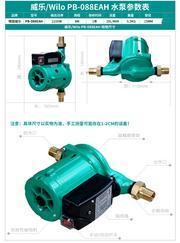 德国威乐水泵 PB-088EAH 增压泵