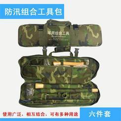 救援神速!防汛组合工具包【便携式工具包】6—7—19件