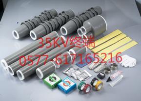西宁35KV冷缩电缆终端头WLS-35/3.1三芯户外50-95平方