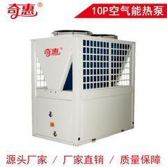 湖北空气源热泵采暖机组10P商用空气能热水工程
