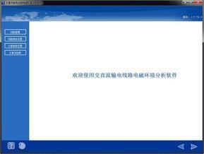 交/直流输电线路电磁环境计算软件
