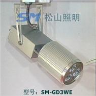 LED轨道灯SM-GD3WE