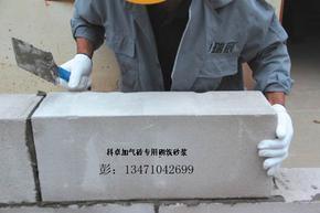 干粉砂浆广西加气砖专用砂浆厂?专业生产