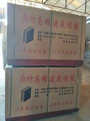供应建筑模板