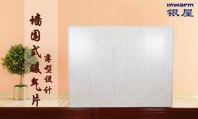 银屋薄型墙围装饰板水暖 不扬尘不熏墙 有小孩家庭十分理想的暖气片
