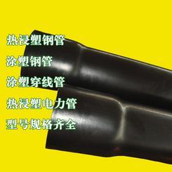 热浸塑钢管是钢管吗 热浸塑电缆管用途