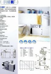 上海经销SFA壁挂式马桶污水排污泵