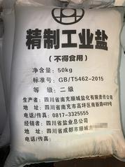重庆四川工业盐氯化钠锅炉软水专用盐厂家直售价格多少钱
