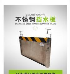 厂家量身定制防洪挡板 优质铝合金防淹挡水板 美观实用防汛板
