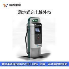广州番禺钣金加工厂电动汽车落地式直流交流充电桩机箱外壳