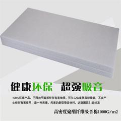 唯珂30mm聚酯纤维环保吸音棉