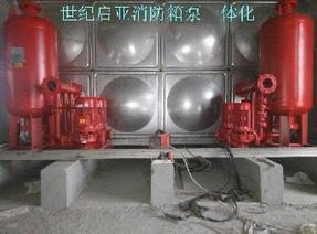 消防箱泵一体化给水设备/消防增压稳压泵站