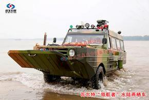景区新体验水陆两栖车【相约石家庄试驾】8轮水陆两栖车