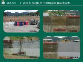 广西大坝喷涂聚脲防水涂料