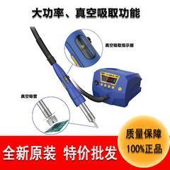 五金工具厂家批发日本白光电焊台FR-810B防静电多功能无铅焊台