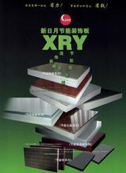XRY外墙复合隔热一体板外墙板