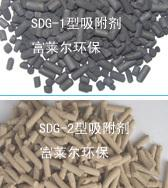 SDG吸附剂,SDG1型吸附剂,SDG2型吸附剂