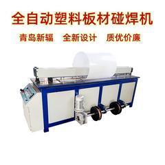 PP塑料板材碰焊机 新辐塑料板卷圆机 塑料焊接机