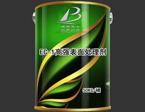 供应EC-1高强表面处理剂――EC-1高强表面处理剂的销售