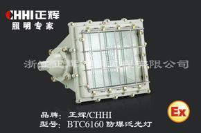 BTC6160防爆泛光灯专业照明