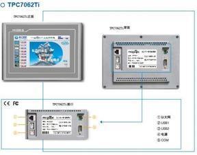 昆仑通态触摸屏TCP7062TI