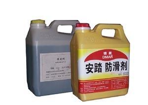 地面防滑剂-地砖防滑剂防滑