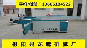 苏州精密裁板锯厂家龙腾精密裁板锯mj6128可自动升降锯片