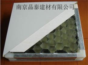 南京晶泰建材有限公司手工铝蜂窝板