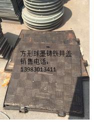 重庆球墨铸铁井盖厂家13983013411