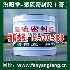 聚硫密封胶(膏)生产厂家-汾阳堂-聚硫密封胶(膏)批发销售
