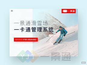 滑雪场人脸识别通道闸,会员人脸核验收费系统安装