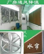 车间降温设备,车间通风设备,车间换气设备的专业生产厂家