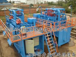 天然气石油钻井废水处理设备