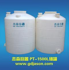 东莞杰森容器PE水箱加药箱化工桶食品桶